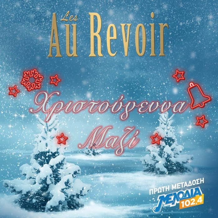 Στίχοι: Les Au Revoir - Χριστούγεννα Μαζί