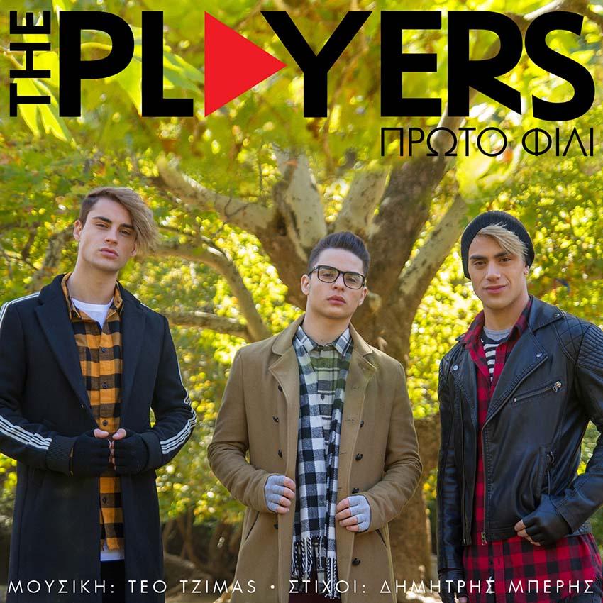 Στίχοι: The Players - Πρώτο Φιλί
