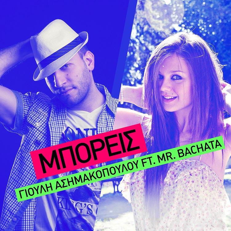 Στίχοι: Γιούλη Ασημακοπούλου – Μπορείς (Feat. Mr. Bachata)