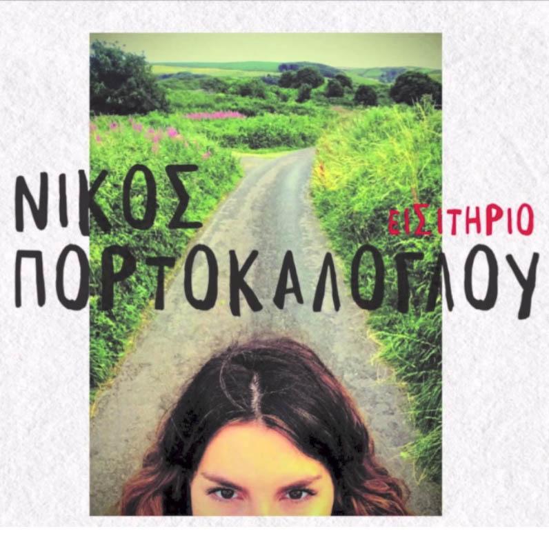 Στίχοι: Νίκος Πορτοκάλογλου - Πότε Θα Σε Δω