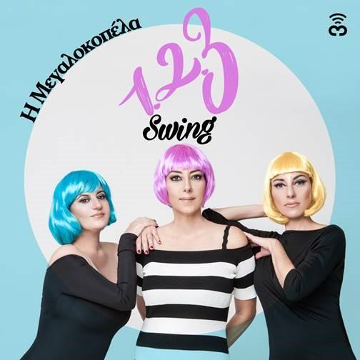 Στίχοι: 1.2.3 Swing - Η Μεγαλοκοπέλα
