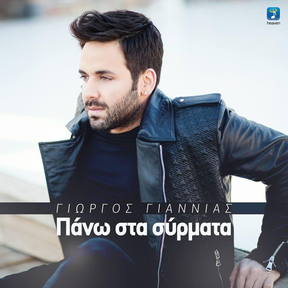 Στίχοι: Γιώργος Γιαννιάς - Πάνω στα σύρματα