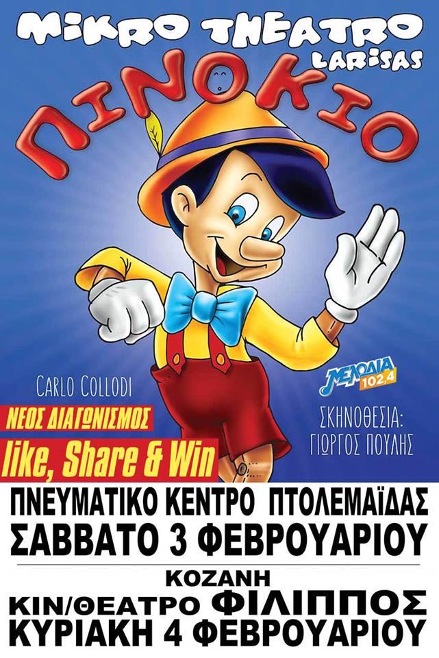 Κερδίστε 4 διπλές προσκλήσεις για την παράσταση «Πινόκιο»