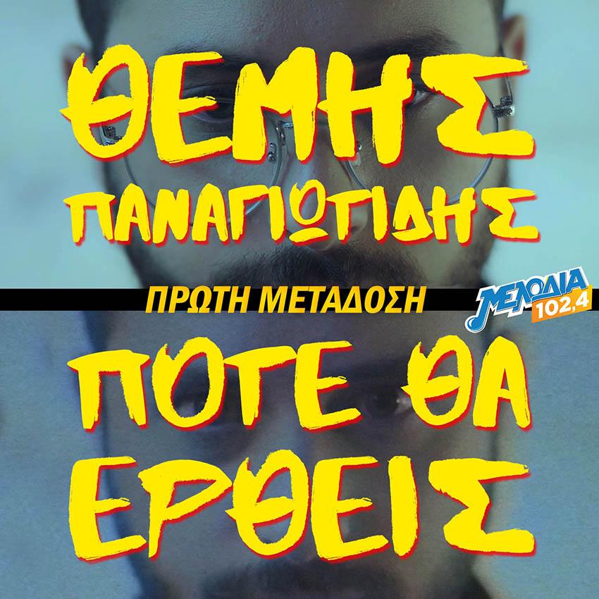 Στίχοι: Θέμης Παναγιωτίδης - Πότε θα έρθεις