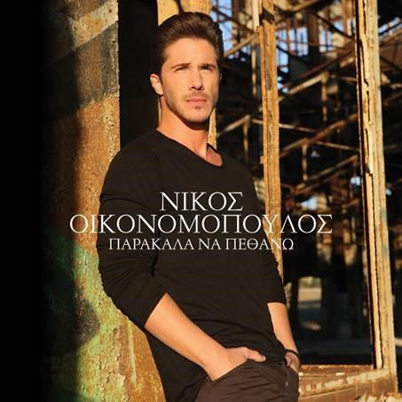 Στίχοι: Νίκος Οικονομόπουλος - Παρακάλα Να Πεθάνω