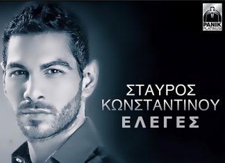 Στίχοι: Σταύρος Κωνσταντίνου - Έλεγες