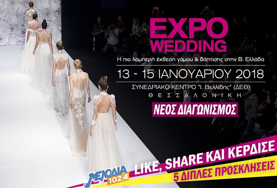 Διαγωνισμός: Κέρδισε 5 Διπλές προσκλήσεις για το Expowedding