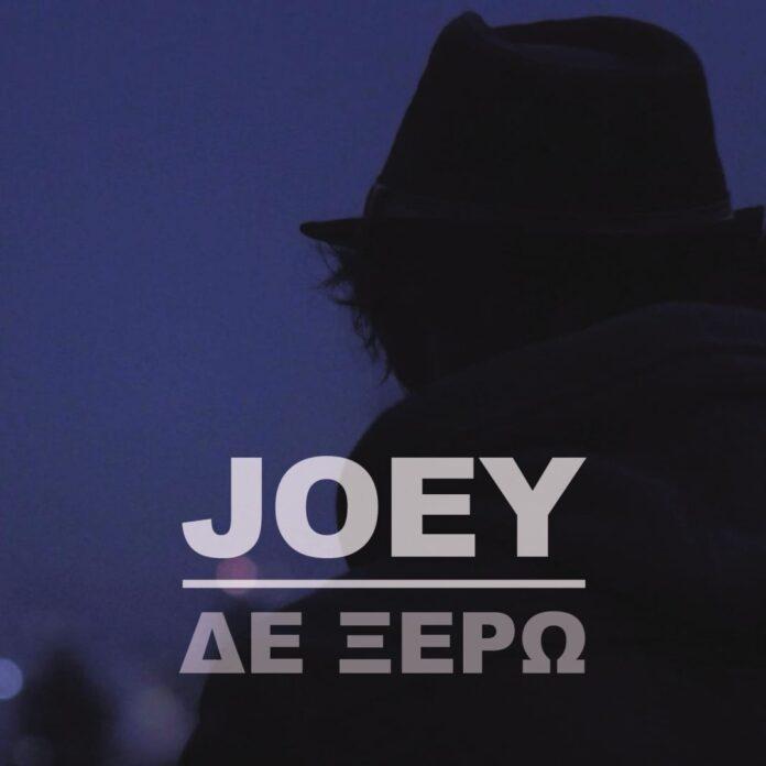 Στίχοι: JOEY - Δε Ξερω