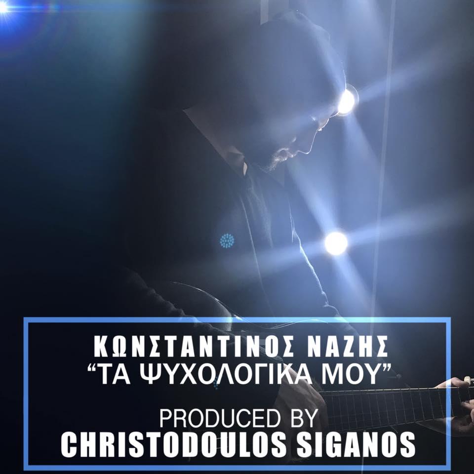 Στίχοι: Κωνσταντίνος Νάζης - Τα Ψυχολογικά μου