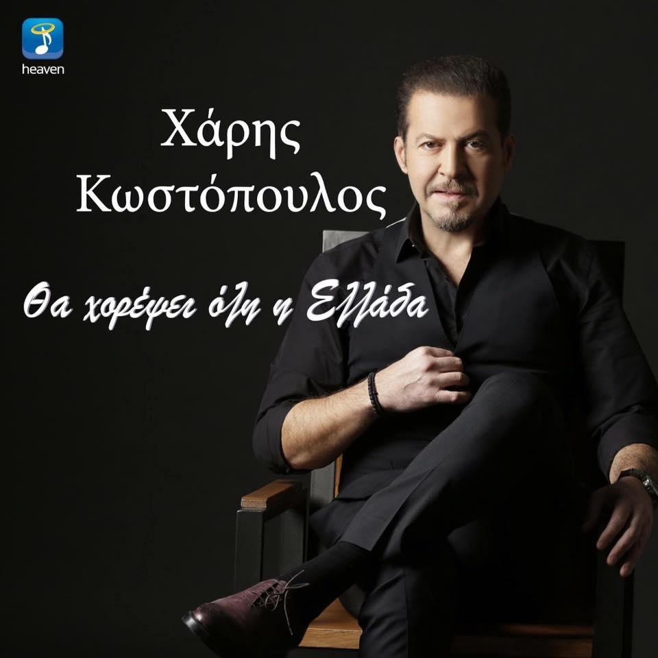 Στίχοι: Κωστόπουλος Χάρης - Θα χορέψει όλη η Ελλάδα