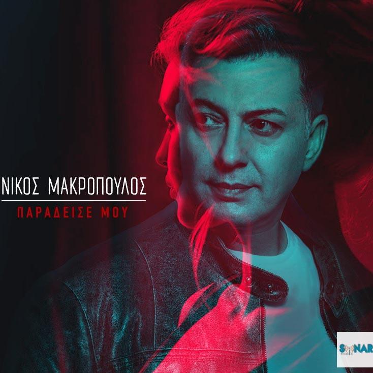 Στίχοι: Νίκος Μακρόπουλος - Παράδεισέ Μου