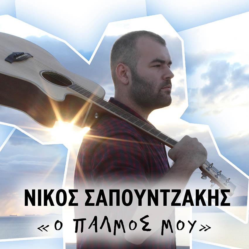 Στίχοι: Νίκος Σαπουντζάκης - Μη Μου Κλαις