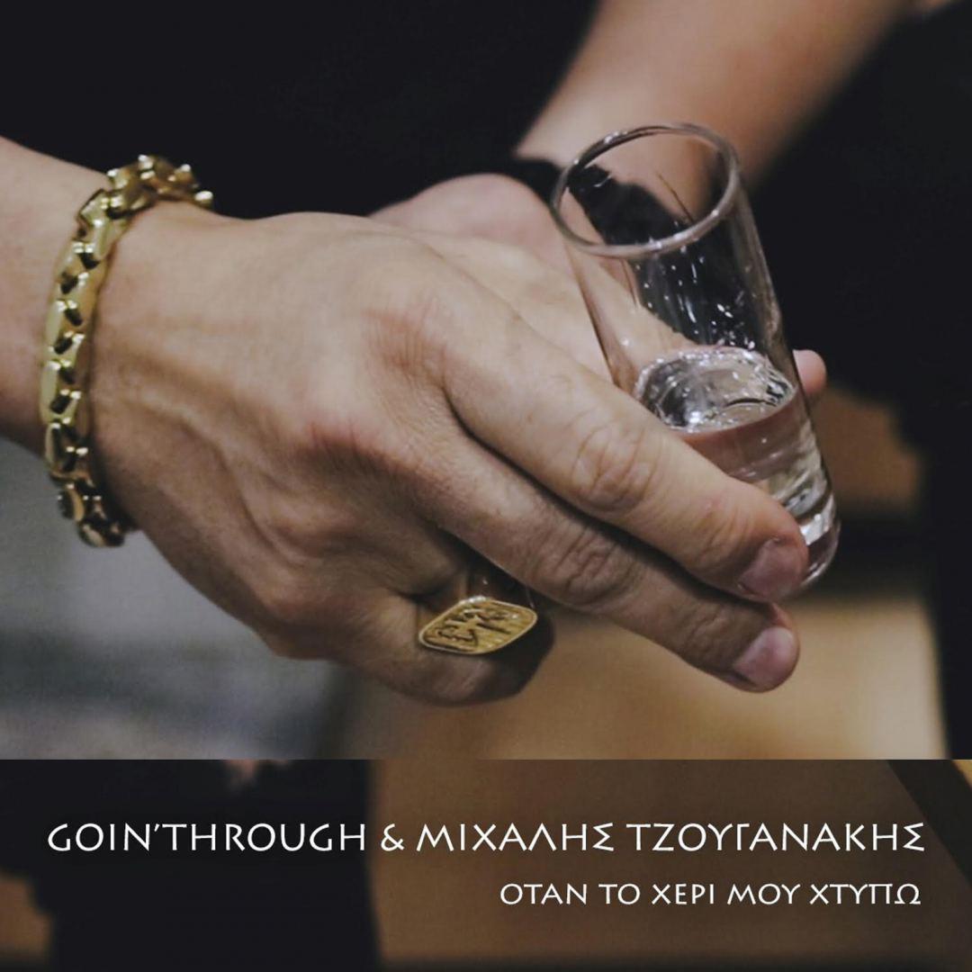 Στίχοι: Goin' Through & Μιχάλης Τζουγανάκης - Όταν Tο Χέρι Μου Χτυπώ