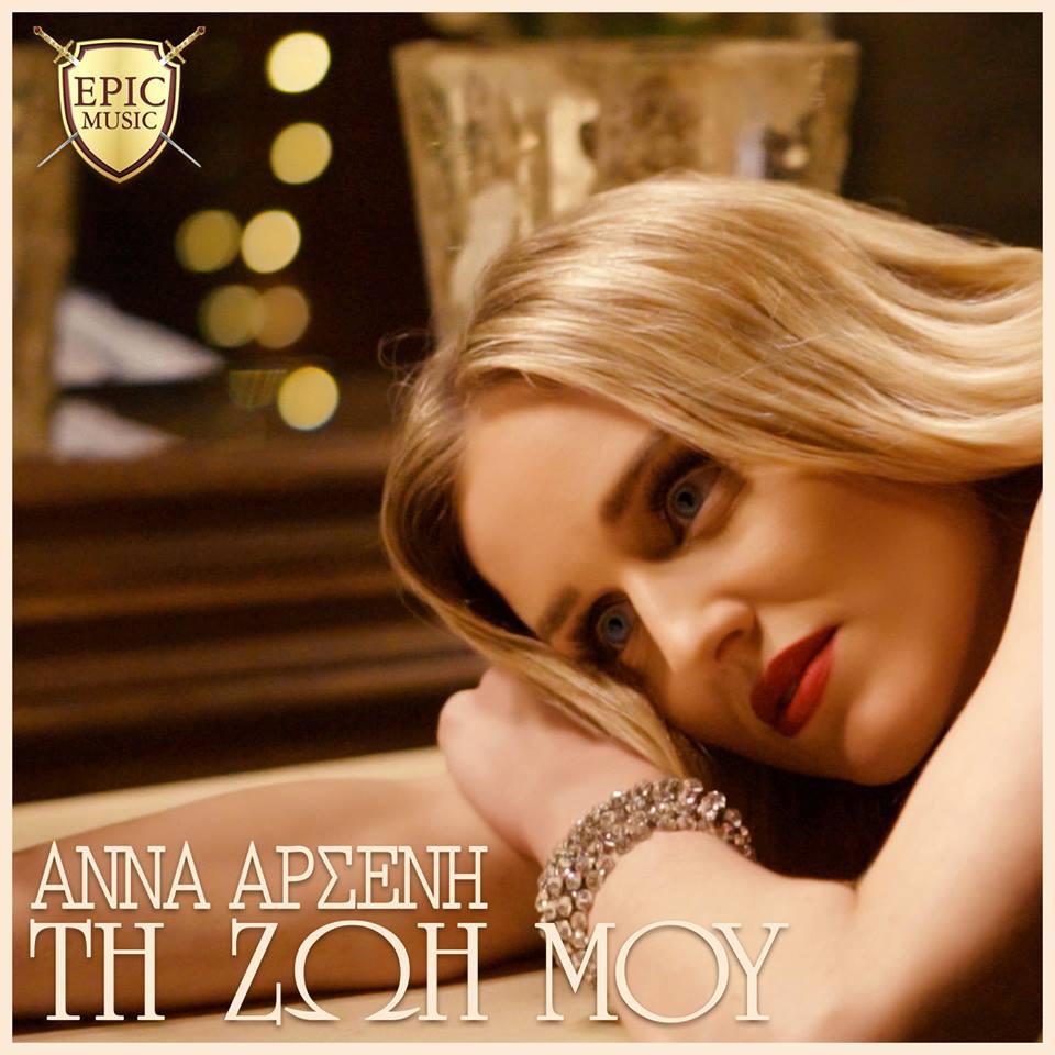 Στίχοι: Άννα Αρσένη - Τη Ζωή Μου