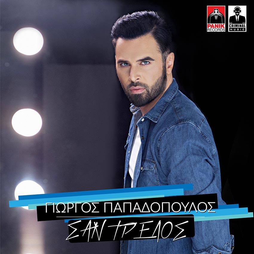 Στίχοι: Γιώργος Παπαδόπουλος - Σαν τρελός