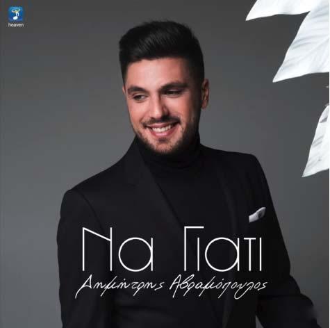 Στίχοι: Δημήτρης Αβραμόπουλος - Να Γιατί