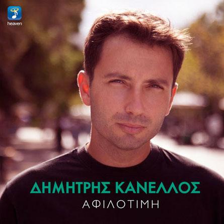Στίχοι: Δημήτρης Κανέλλος - Αφιλότιμη