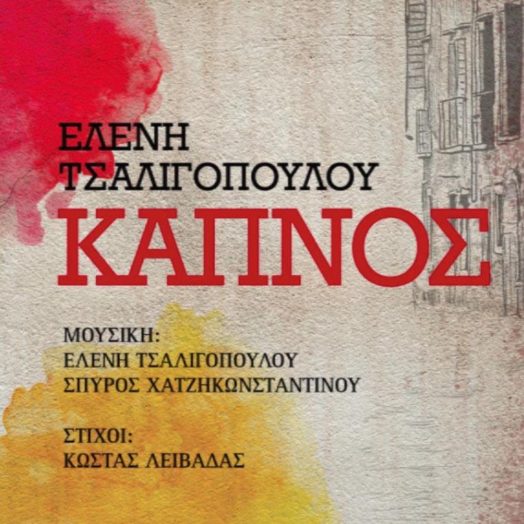 Στίχοι: Ελένη Τσαλιγοπούλου - Καπνός
