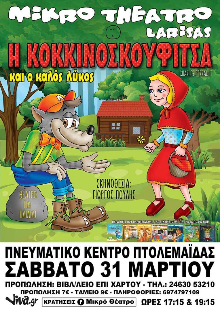Η κοκκινοσκουφίτσα και ο καλό λύκος