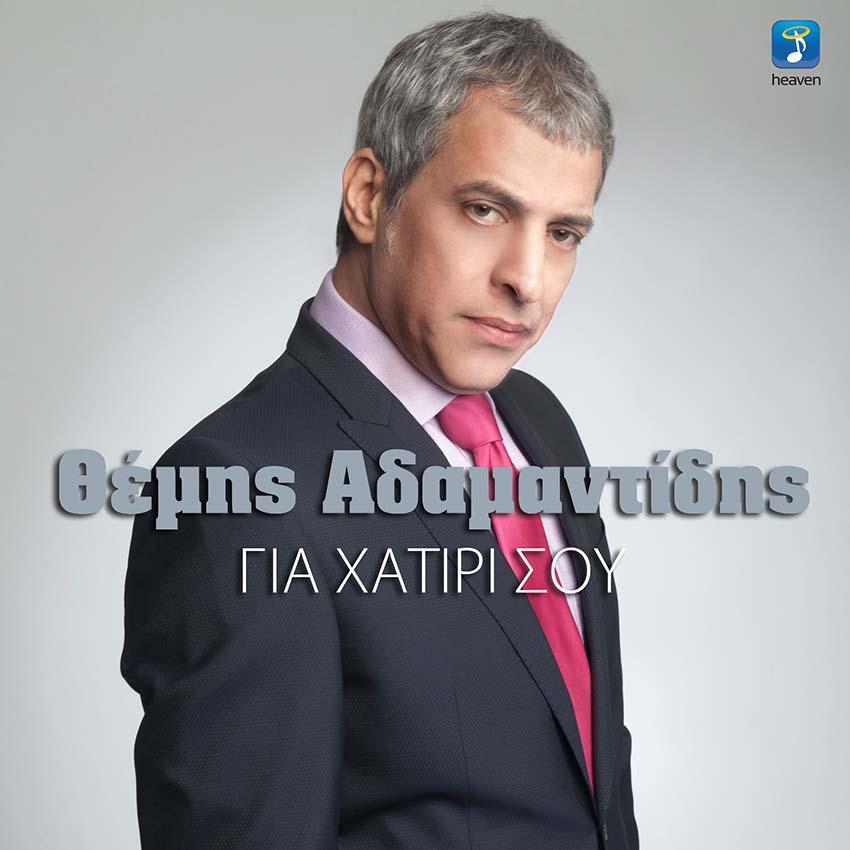 Στίχοι: Θέμης Αδαμαντίδης - Για Χατίρι Σου