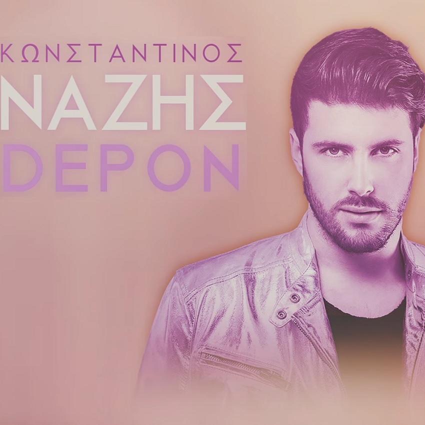 Στίχοι: Κωνσταντίνος Νάζης - Depon