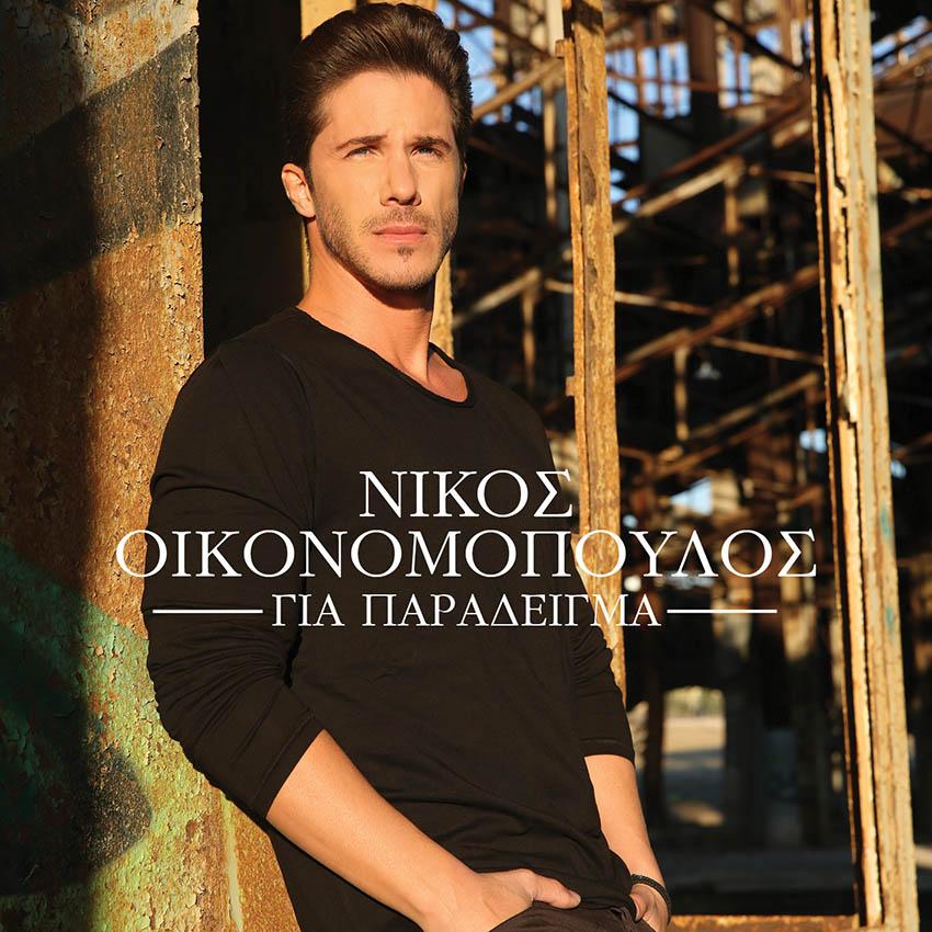 Στίχοι: Νίκος Οικονομόπουλος - Για Παράδειγμα