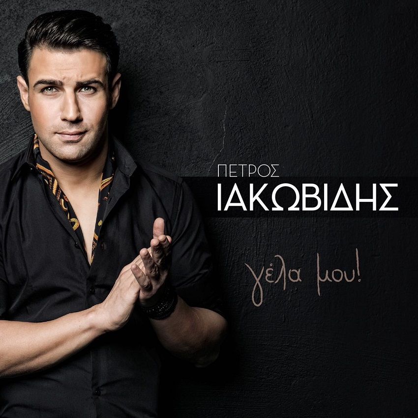 Στίχοι: Πέτρος Ιακωβίδης - Γέλα μου