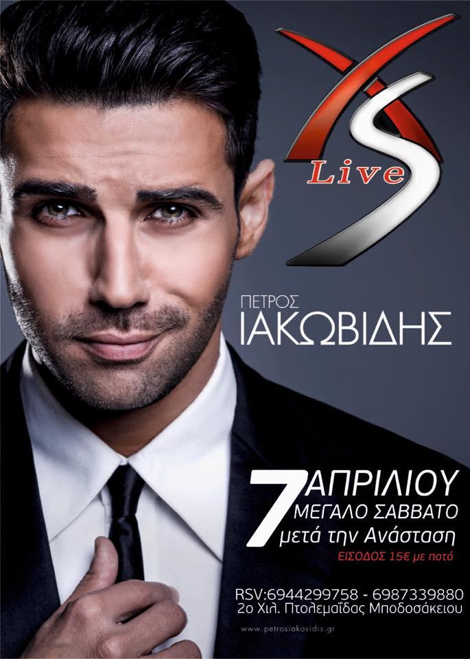 Σάββατο 7 Απριλίου μετά την Ανάσταση o Πέτρος Ιακωβίδης στο XS Live