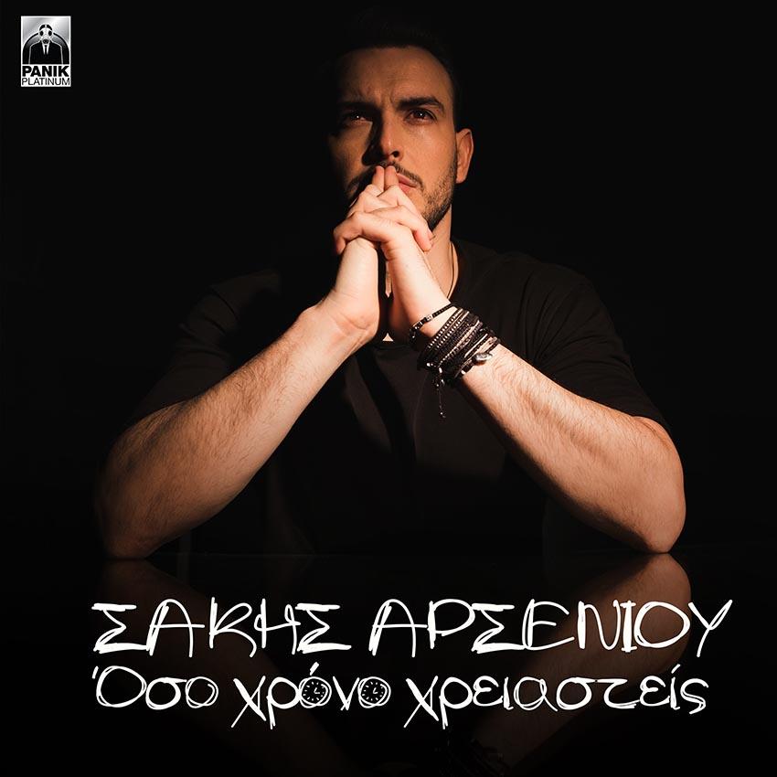 Στίχοι: Σάκης Αρσενίου - Όσο χρόνο χρειαστείς