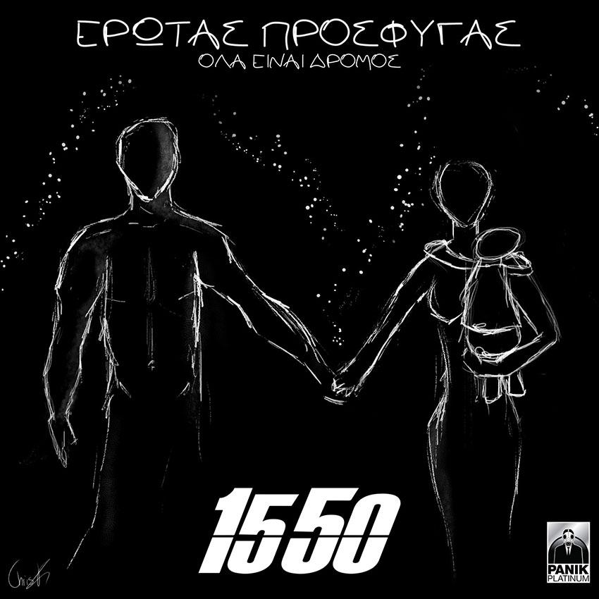Στίχοι: 15 50 - Έρωτας Πρόσφυγας (Όλα Είναι Δρόμος)