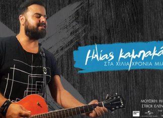 Στίχοι: Ηλίας Καμπακάκης - Στα χίλια χρόνια μια φορά