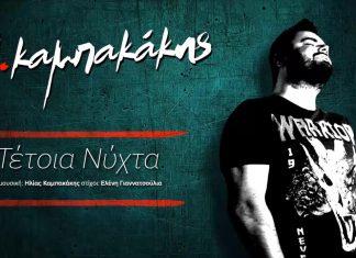 Στίχοι: Ηλίας Καμπακάκης - Τέτοια Νύχτα