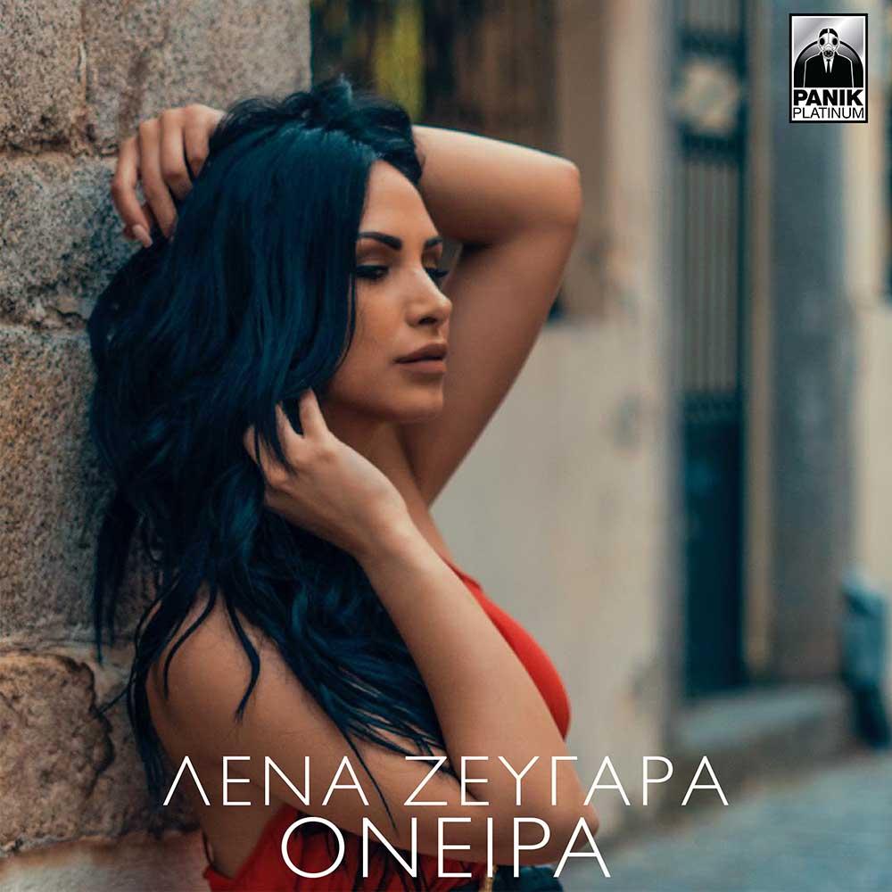 Στίχοι: Λένα Ζευγαρά - Όνειρα