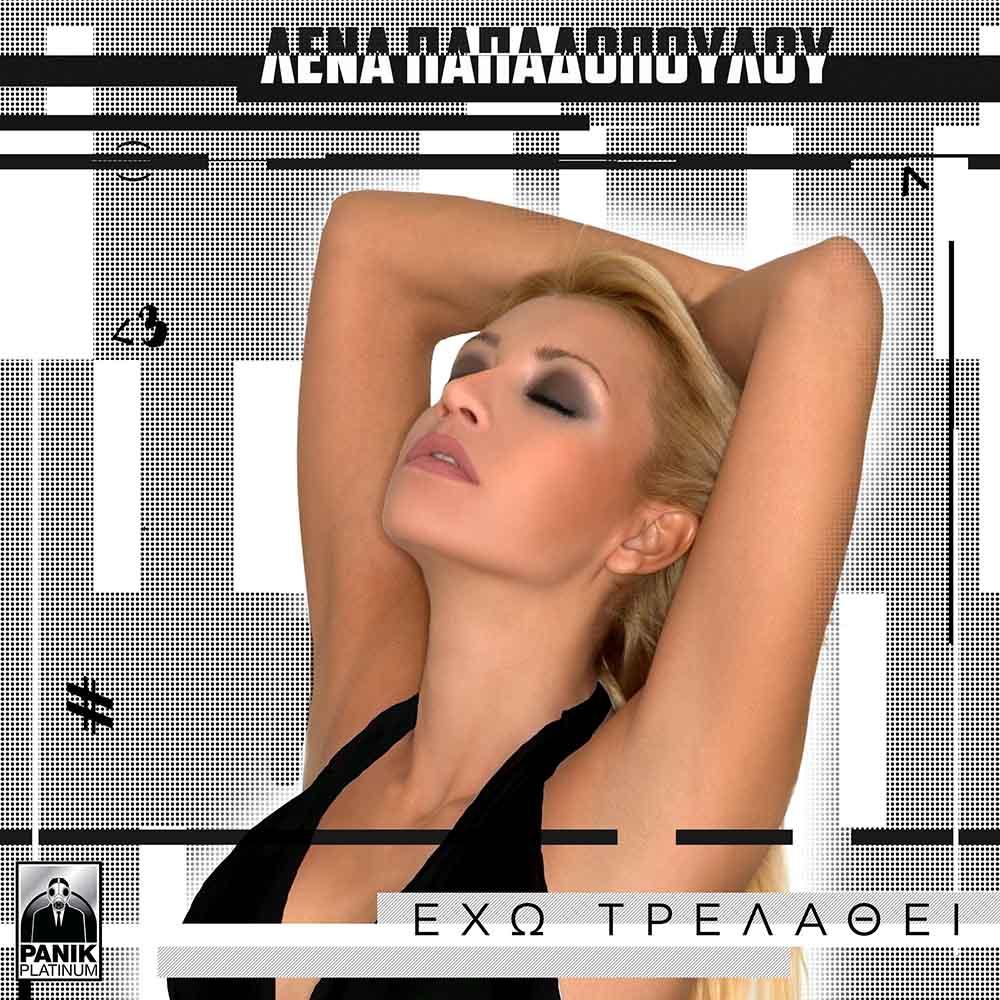 Στίχοι: Λένα Παπαδοπούλου - Έχω τρελαθεί