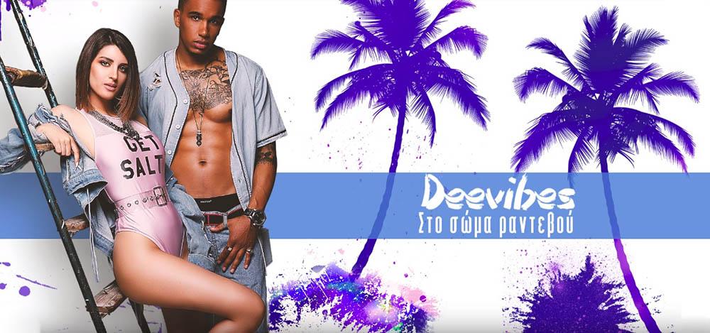 Στίχοι: Deevibes - Στο σώμα ραντεβού