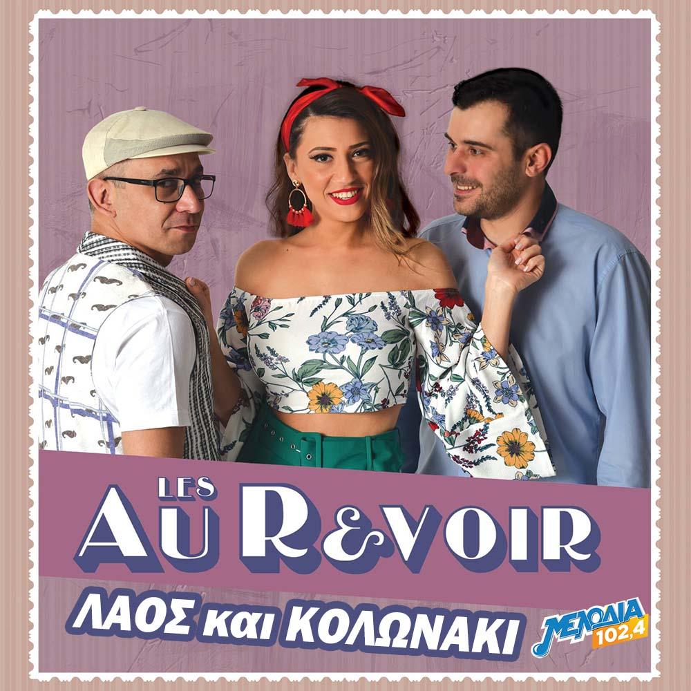 Στίχοι: Les Au Revoir - Λαός και Kολωνάκι