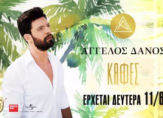 Στίχοι: Άγγελος Δάνος - Καφές
