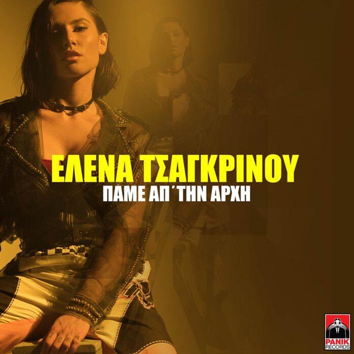 Στίχοι: Έλενα Τσαγκρινού – Πάμε απ' την αρχή