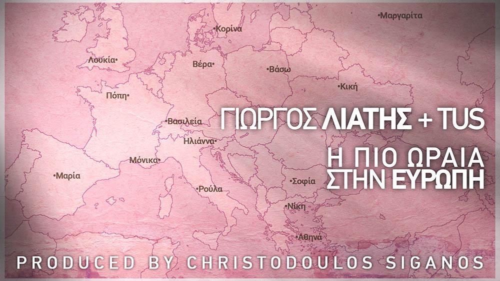 Γιώργος Λιάτης - Η πιο ωραία στην Ευρώπη (Feat. Tus)