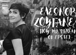 Στίχοι: Ελεωνόρα Ζουγανέλη - Αγάπη Δεμένη