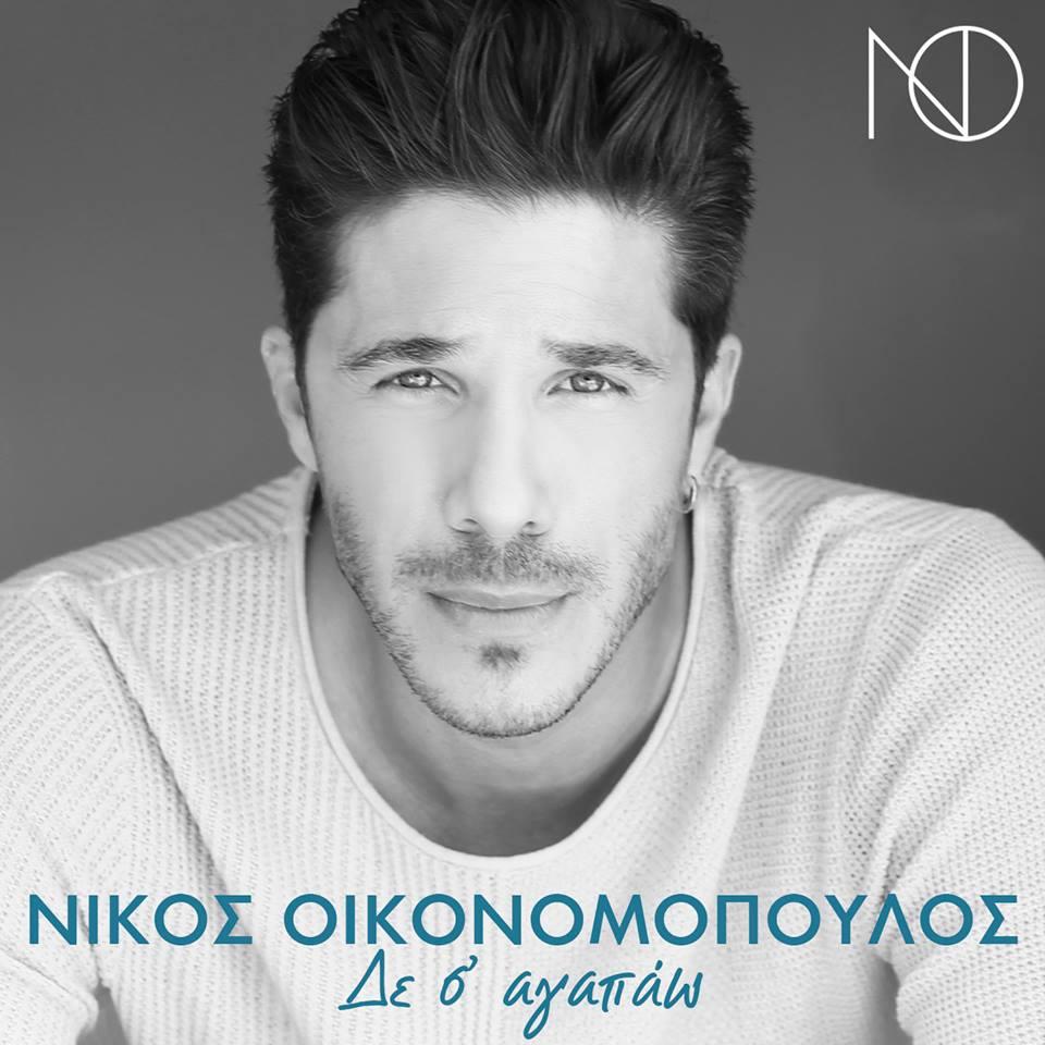 Στίχοι: Νίκος Οικονομόπουλος - Δε σ'αγαπάω