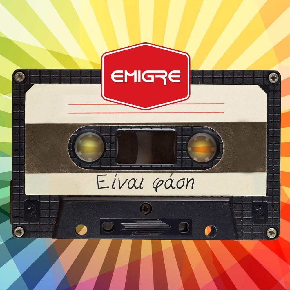 Στίχοι: Emigre - Είναι φάση