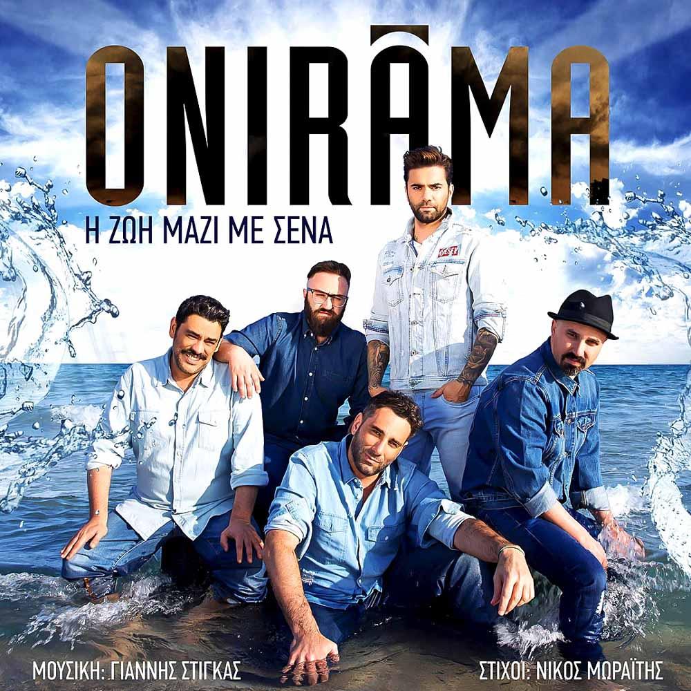 Στίχοι: Onirama - Η Ζωή Μαζί Με Σένα