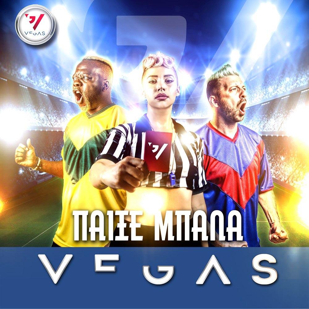 Στίχοι: Vegas – Παίξε μπάλα