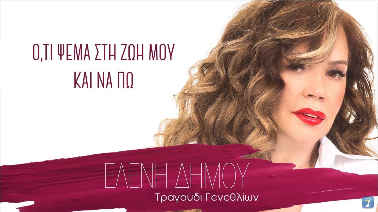 Στίχοι: Ελένη Δήμου Feat. Locomondo - Τραγούδι Γενεθλίων
