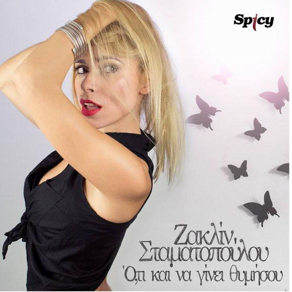Ζακλίν Σταματοπούλου - Ό,τι Και Να Γίνει Θυμήσου