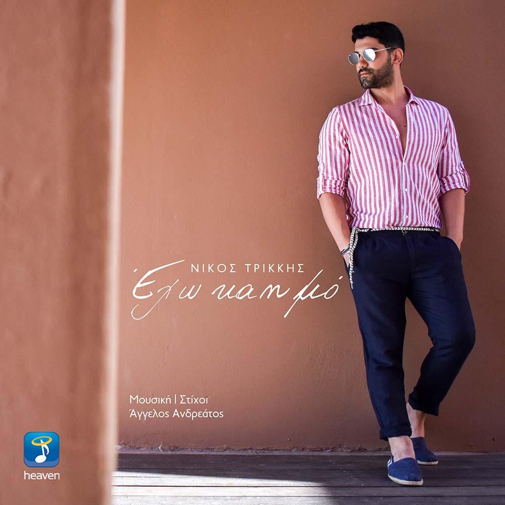 Στίχοι: Νίκος Τρίκκης - Έχω Καημό