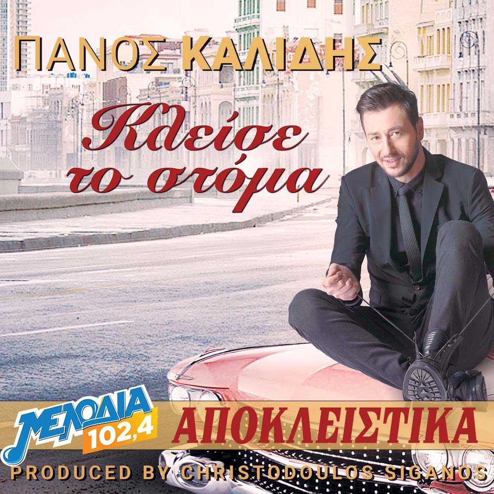 Στίχοι: Πάνος Καλίδης - Κλείσε το στόμα
