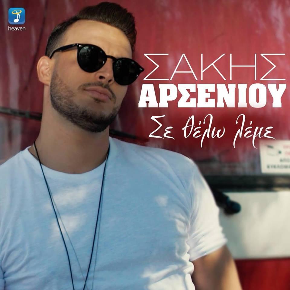 Στίχοι: Σάκης Αρσενίου - Σε Θέλω Λέμε