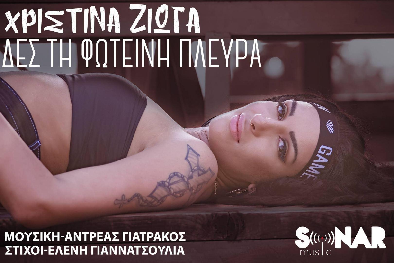 Στίχοι: Χριστίνα Ζιώγα - Δες τη φωτεινή πλευρά